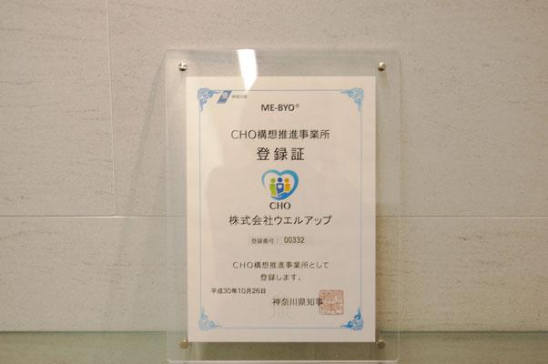 神奈川県のCHO構想推進事業所に認定されました!