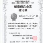健康優良企業認定証(銀の認定証)を取得しました。