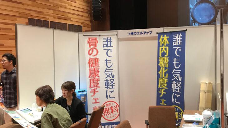 イベント事例(G20岡山保健大臣会合開催「つづける わたしのケンコー宣言」)