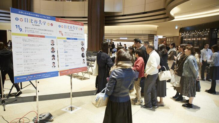 イベント事例(日本経済新聞社様主催「日比谷大学byNIKKEI」)