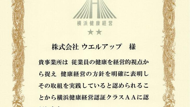 横浜健康経営認証2020でクラスAAに認証されました