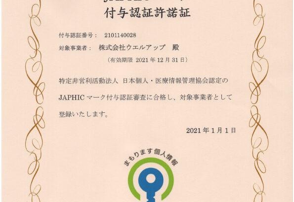 株式会社ウエルアップがJAPHICマークを取得致しました。