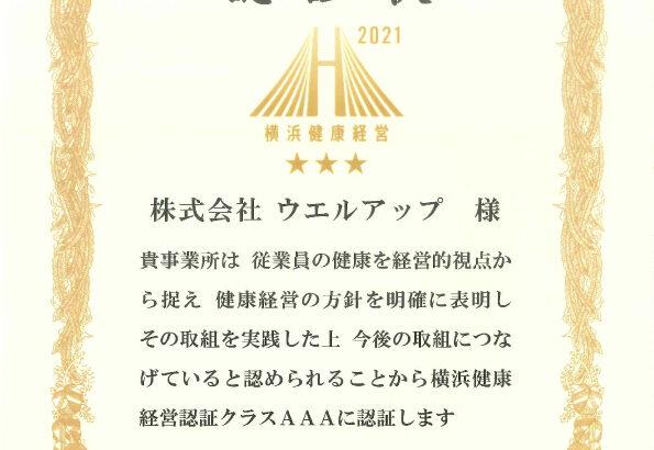 横浜市健康経営認証AAA認定取得のお知らせ