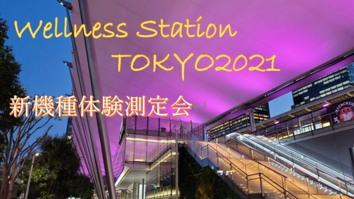 Wellness Station TOKYO2021