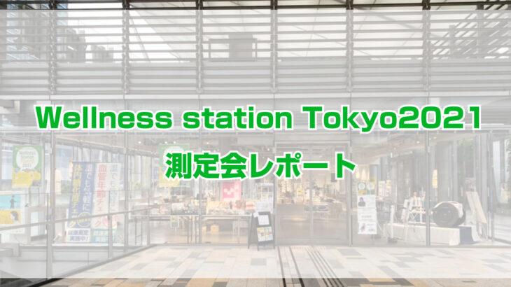 Wellness Station TOKYO2021で測定会を行いました。