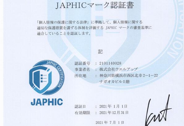株式会社ウエルアップがJAPHICマークを取得致しました。(2021年1月1日 再認証取得)