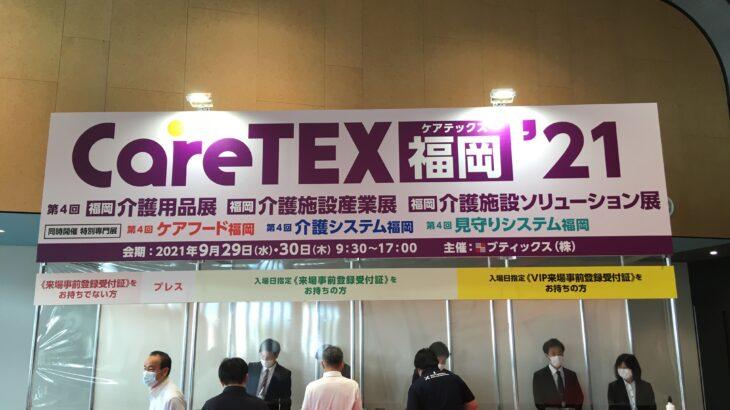 現在開催中のCareTEX福岡にウエルアップが出展中です!